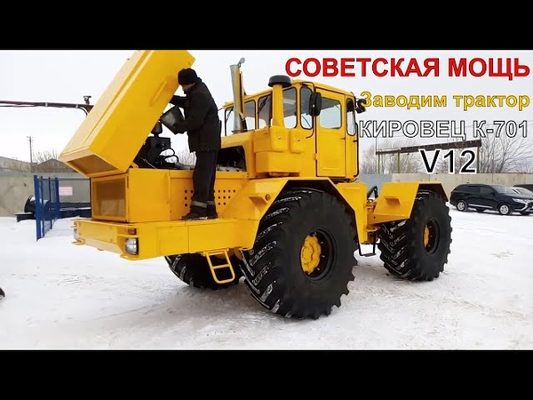 Советский трактор Кировец К 701 Soviet tractor Kirovets K 701 Sowjetischer Traktor Kirovets K 701