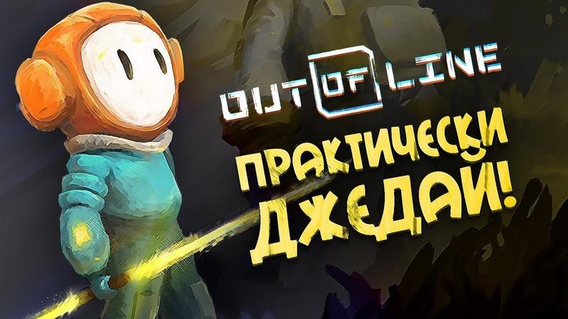 42 МЕНЯ ПРЕСЛЕДУЮТ КЛЕШНИ Out of Line