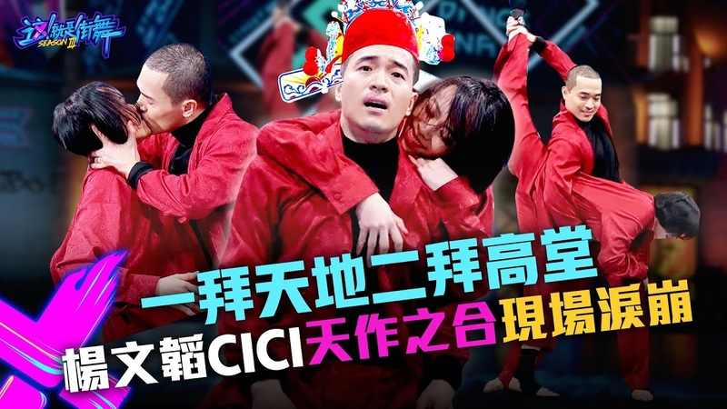 這!就是街舞3 EP3精華 一拜天地二拜高堂 楊文韜CiCi 《囍》天作之合惹哭眾人 王一博Yibo Wang愣三秒:雞皮疙瘩 Street Dance of China S3