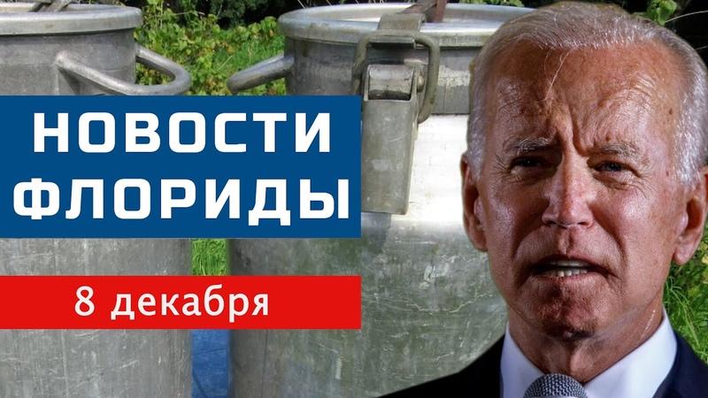 БИДОН прозвище Джо Байдена Демократ обиделся на русских Вашингтон учится воевать с Москвой