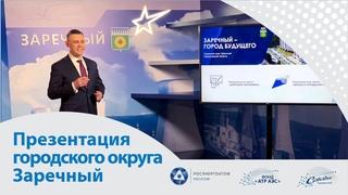Презентация городского округа Заречный
