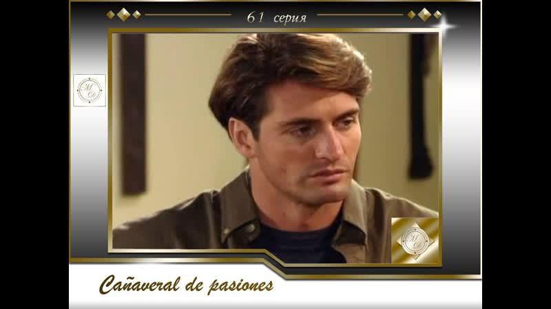 В плену страсти 61 серия Cañaveral de pasiones Capítulo 61