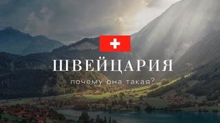 Швейцария. Почему она такая?
