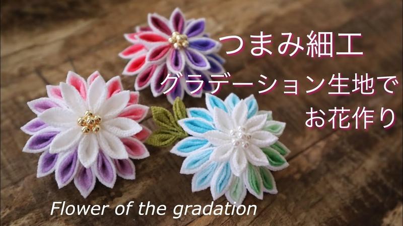 作例 グラデーション生地を使って半くすのお花作り つまみ細工 ハンドメイド DIY Flower of the gradation
