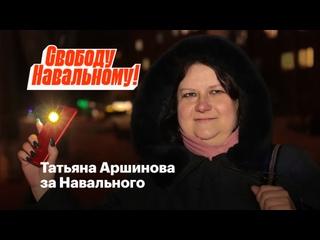Активистка Татьяна Аршинова за Навального