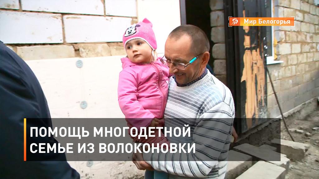Многодетная семья из Волоконовского района этой зимой мёрзнуть не будет. Так сложились обстоятельства, что уже... Белгород