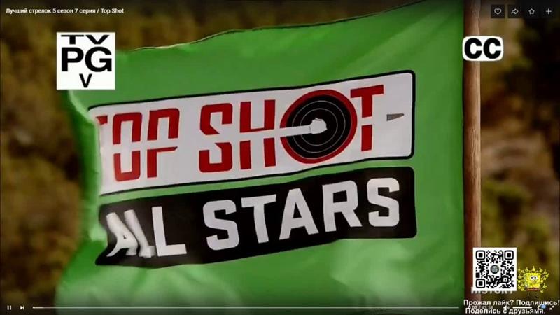 Лучший стрелок Top Shot 5 й сезон 7 я серия