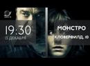 «Монстро» и «Кловерфилд, 10» на Кино ТВ