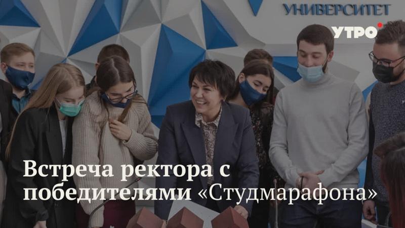 Встреча ректора с победителями Студмарафона
