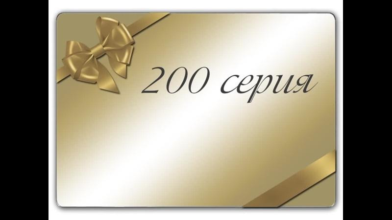 Manuela capitulo 200 Мануэла 200 серия