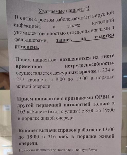 🦠Пандемия разрушает систему здравоохранения Югры. ...