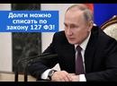 Мнение В.В.Путина о списании долгов по закону №127 ФЗ