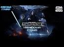 Star Wars BattleFront 2 Сетевые противостояния и Беседы о ЗВ ps4 swg