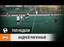 Андрей Ригачный Бригада СС, 3-й тур