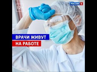 Врачам, которые лечат от коронавируса, бесплатно предоставляют номера в гостиницах — Россия 1