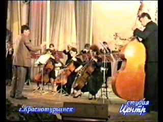 Музыкальное училище, отчетный концерт, 2-я часть, 1996 год