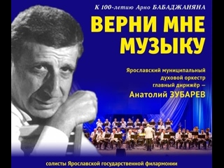 Прямая трансляция. «Верни мне музыку» к 100 -летию Арно Бабаджаняна