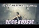 Премьера клипа! Шансон Кавказа! Амир ПУГОЕВ - Я ЗАБЛУДИЛСЯ, Я УСТАЛ