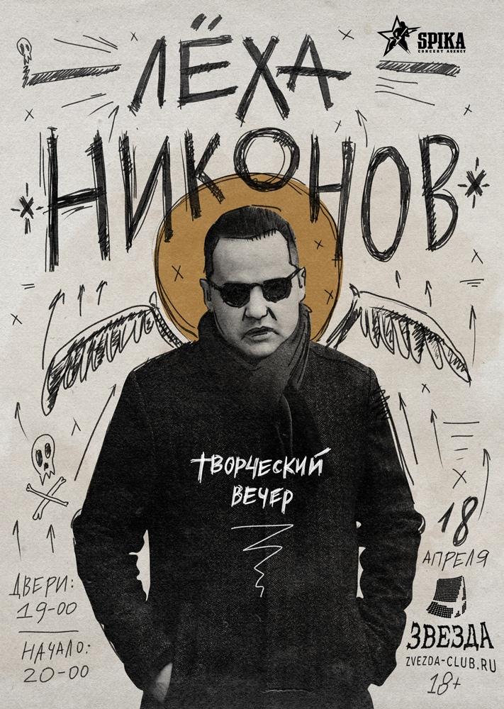 Афиша Самара Лёха Никонов / Самара / 18 апреля