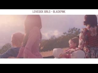 Blackpink - Lovesick girls (rus cover Yumori)