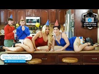 [MomSwap] Brooklyn Chase, Olive Glass - Birthday Swap Surprise ( трахнули мамок уломал на секс групповой инцест минет milf mom)