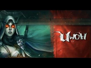 World of Warcraft Wrath of The Lich King pve х5 UWOW часть 10