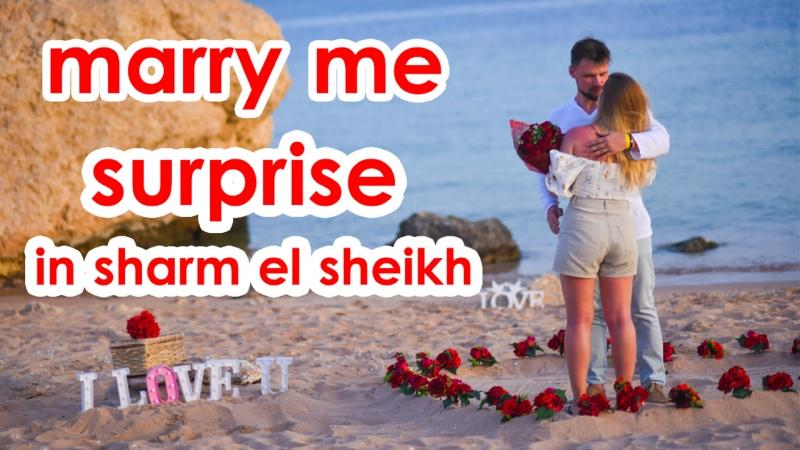 Выходи за меня Романтичное предложение на пляже в лучах заката