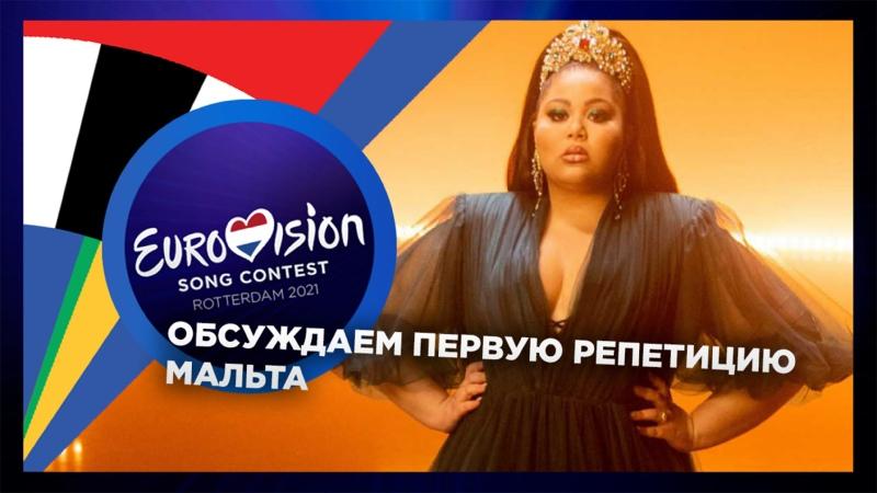 LIVE Смотрим репетиции конкурса Евровидение 2021 (Мальта)