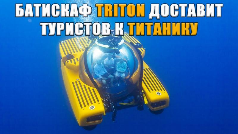 Батискаф Triton доставит туристов к Титанику