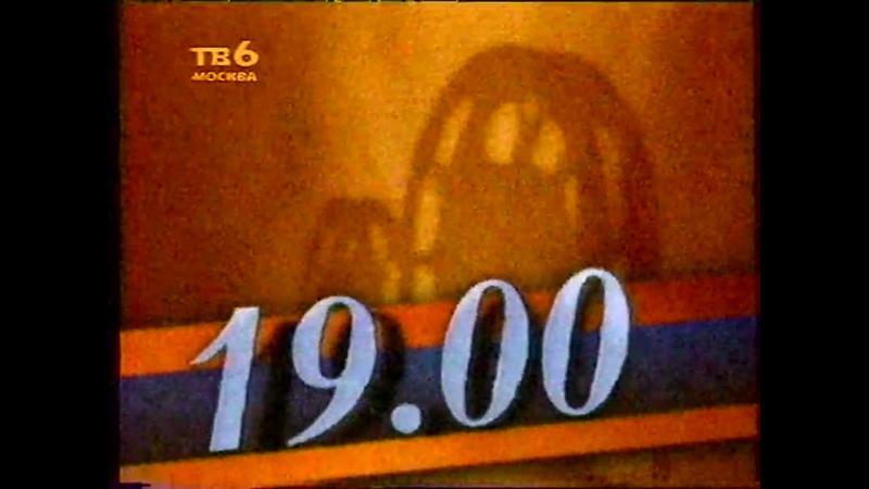 Анонсы ТВ 6 Шоу Бенни Хилла Транс шоу Мистер Бин Смешные люди