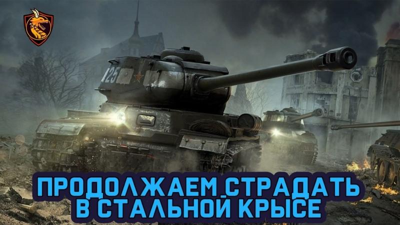 World of tanks Страдаем в стальной крысе часть 2