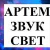 Artem Makarov