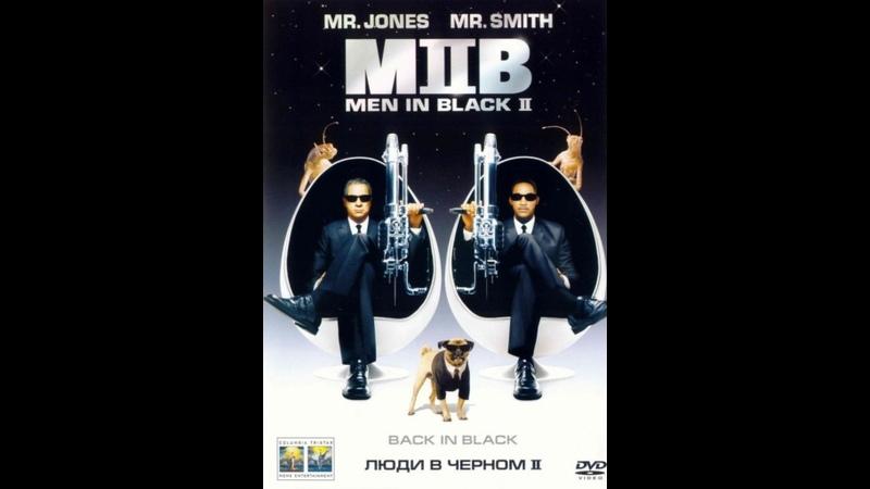 Люди в черном 2 расширенная версия Men in Black II Extended Cut BDRip 720p