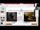Лекция 4 - Сев. Америка и Сонная лощина