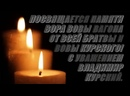 ВЛАДИМИР КУРСКИЙ - ПОСВЯЩАЕТСЯ ПАМЯТИ ВОРА ВОВЫ ВАГОНА 3.02.1966-21.09.2018г.