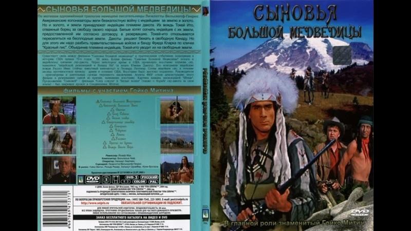 Гойко Митич в вестерне Сыновья Большой Медведицы. DEFA и Bosna Film. ГДР - Югославия. 1966 HD
