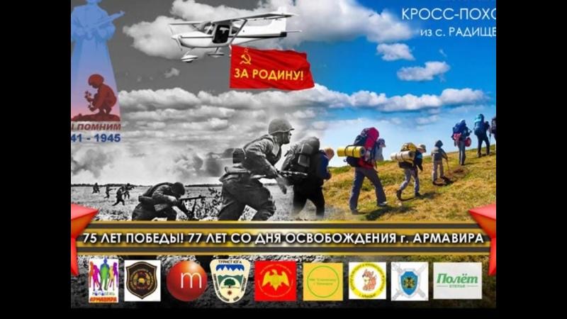 КРОСС-ПОХОД 2020