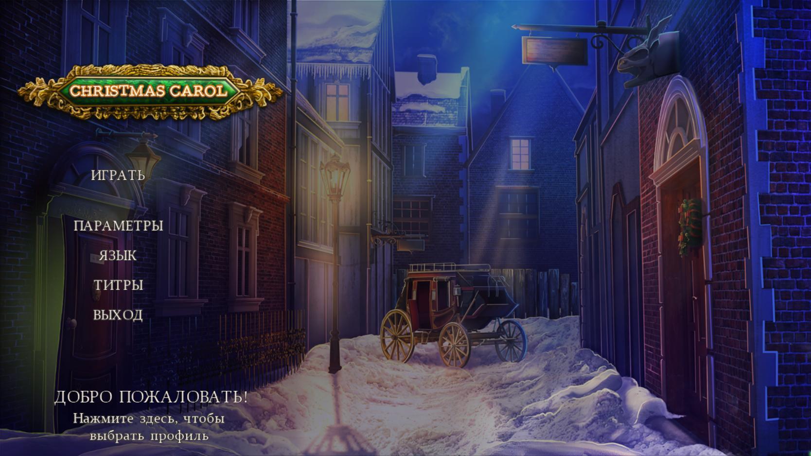 Рождественская песнь | Christmas Carol Multi (Rus)