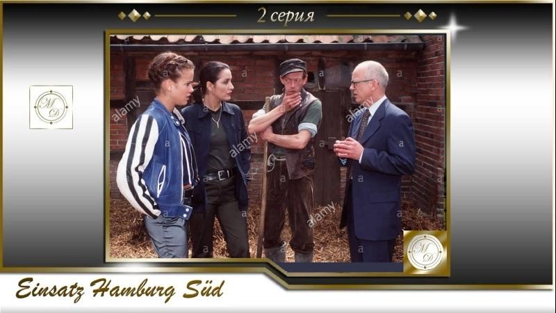 Полиция Гамбурга Южный округ 2 серия Einsatz Hamburg Sud S01 E02