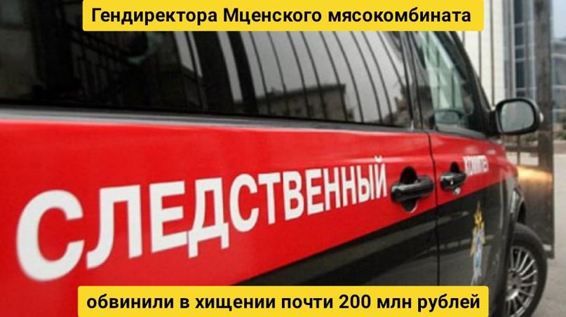 Гендиректора Мценского мясокомбината обвинили в хищении почти 200 млн рублей