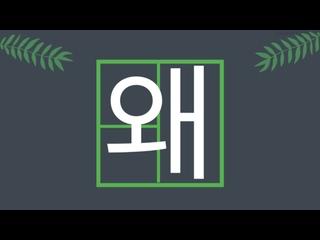 Марафон корейского языка, день 2