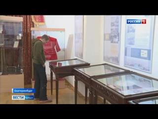 """Выставка «Венчание с Россией» открылась в Музее Царской семьи. Сюжет """"Вести-Урал"""""""