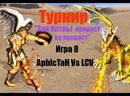 Heroes III Герои 3 HoTA ApbIcTaH vs LCV - Турнир Три битвы прирост на прирост Игра 8