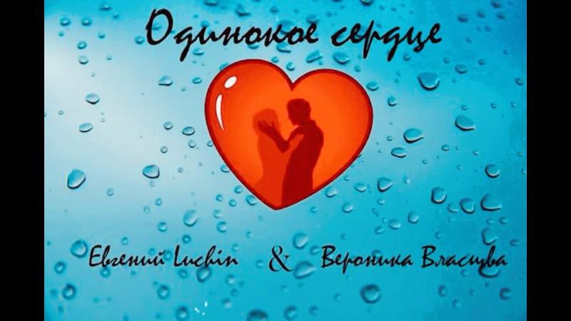 Евгений Лучин Вероника Власова Одинокое сердце