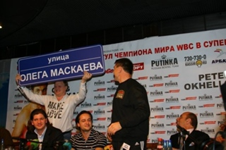 Маскаев
