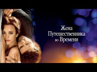 Жена Путешественника Во Времени (2008) — Трейлер