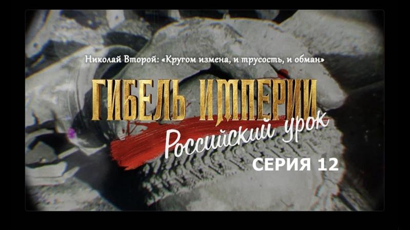 Новый фильм отца Тихона Шевкунова Гибель империи Российский урок 12 серия