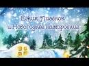 Ёжик, Лисёнок и Новогоднее настроение