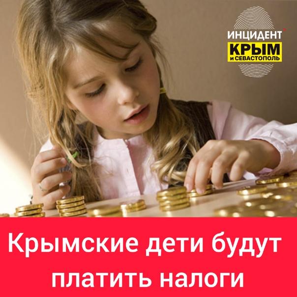 В Республике Крым дети начали получать налоговые уведомления о необходимости уплатить налог на имущество. Уведомления... Севастополь