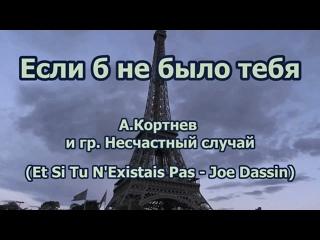 Если б не было тебя (Et si tu n-existais pas)- караоке по- русски